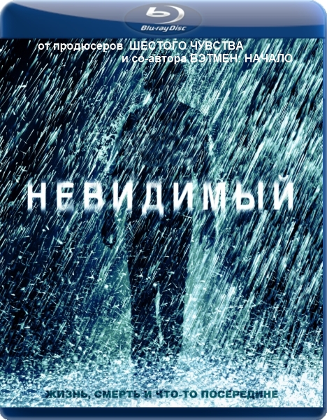 Невидимый / The Invisible