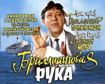 http://www.lampokrat.ucoz.ru/filmi4/brilruka.jpg